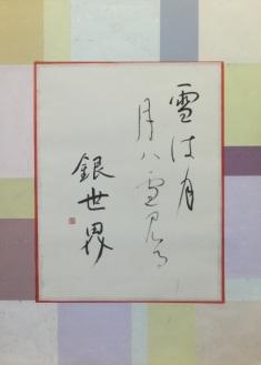 Haiku caligrafiado por Yuuka Nakamura.