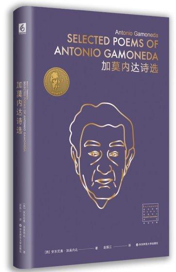 Antología de Gamoneda.